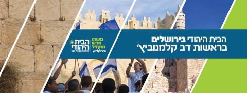 הבית היהודי ירושלים