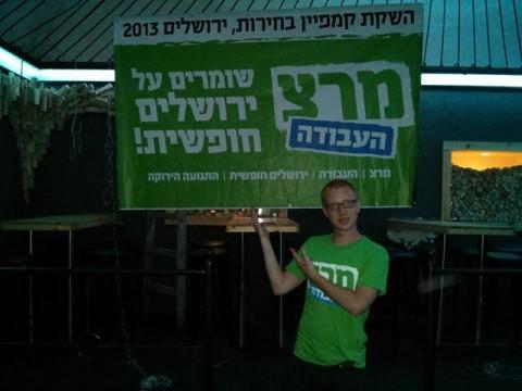 ירושלים מרצ העבודה צילום פייסבוק