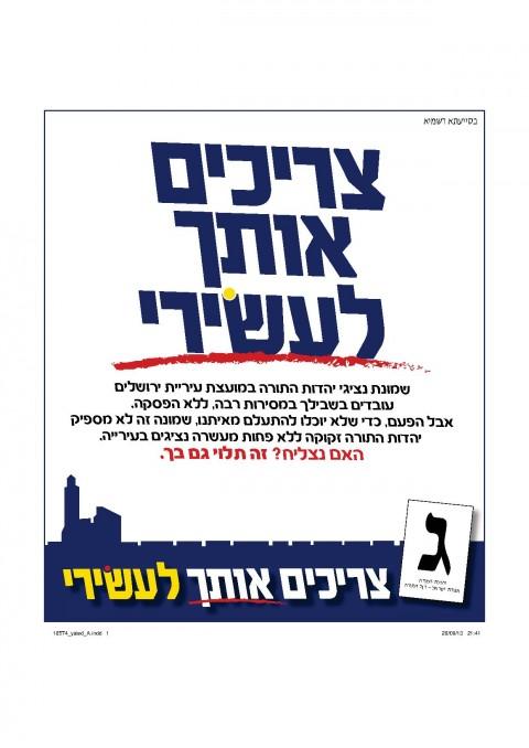 ירושלים קמפיין