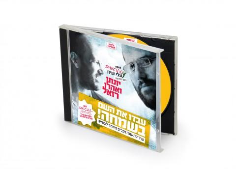 עטיפת האלבום האחים רזאל