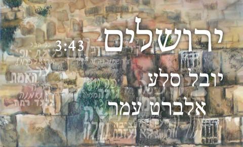 ירושלים - עטיפת הסינגל
