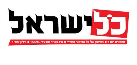 לוגו כל ישראל