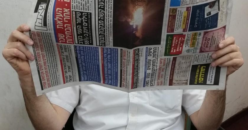 עיתונים יתד נאמן עיתונות תקשורת עיתון