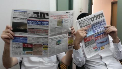 עיתונים עיתונות חרדית תקשורת יתד נאמן הפלס