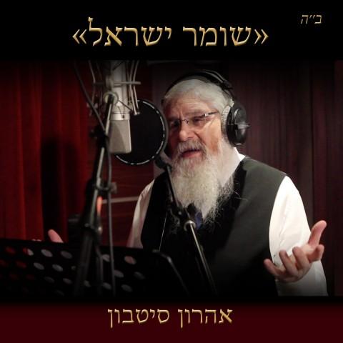 אהרון סיטבון שומר ישראל - הפרונט