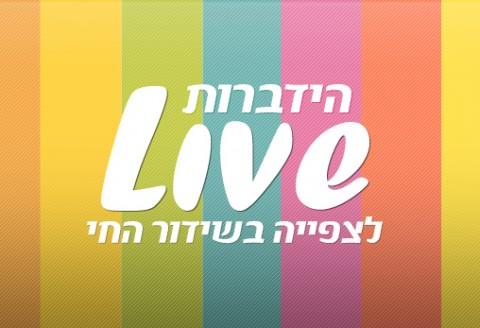 live-bunner הידברות
