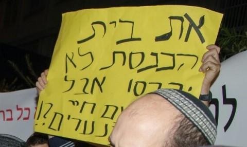 גבעת זאב, איילת השחר, הפגנה