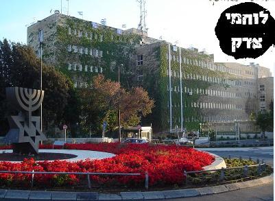 משרד האוצר צילום אסף לוקסמבורג ויקיפדיה