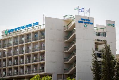 סורוקה בית חולים