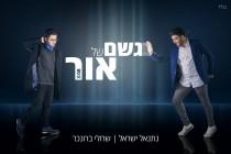 גשם של אור - נתנאל ישראל & ישראל ברונכר