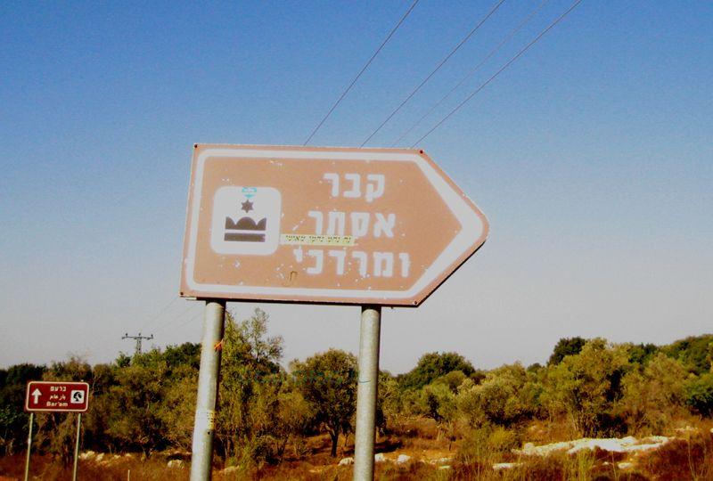 קבר מרדכי אסתר