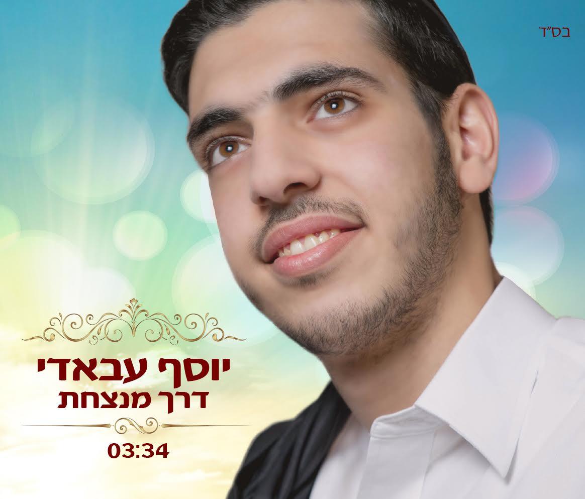 יוסף עבאדי דרך מנצחת - הפרונט