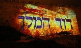 חומת העיר העתיקה דוד המלך