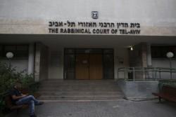 בית הדין הרבני בתל אביב • אילוסטרציה