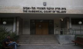 בית הדין תל אביב