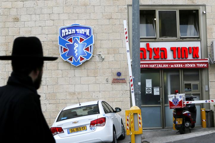 """בית """"איחוד הצלה"""" בירושלים"""
