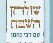 שולחן השבת מאת משה רט ואליהו טייב