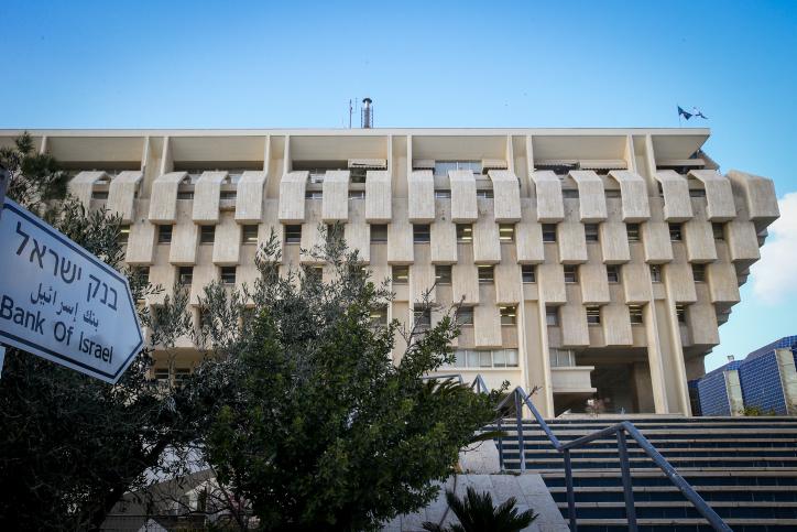 בנק ישראל • אילוסטרציה