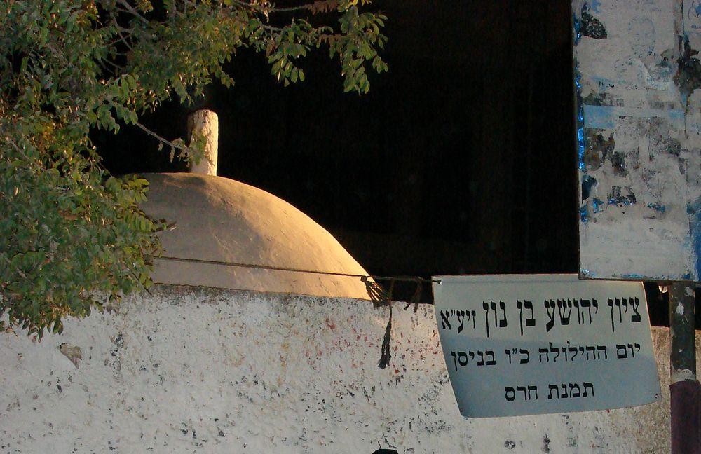 קבר יהושע בן נון
