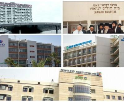 בתי חולים