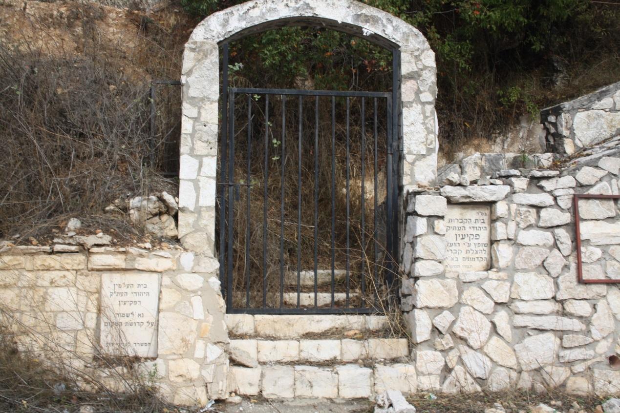 בית העלמין העתיק בפקיעין -