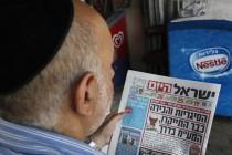 .ישראל היום עיתון עיתונות