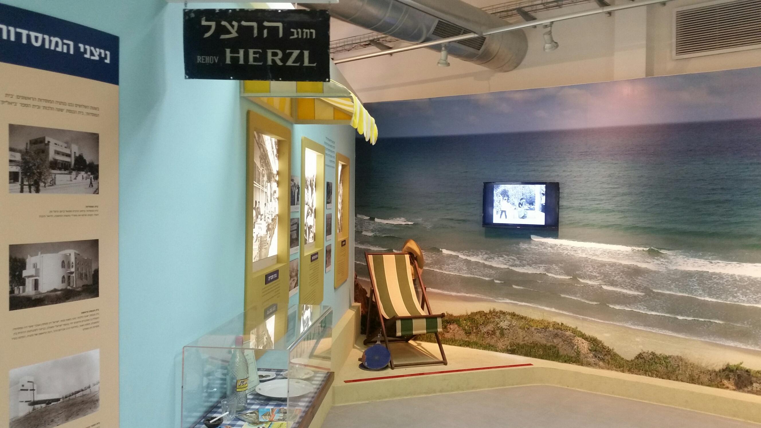 מוזיאון חוף