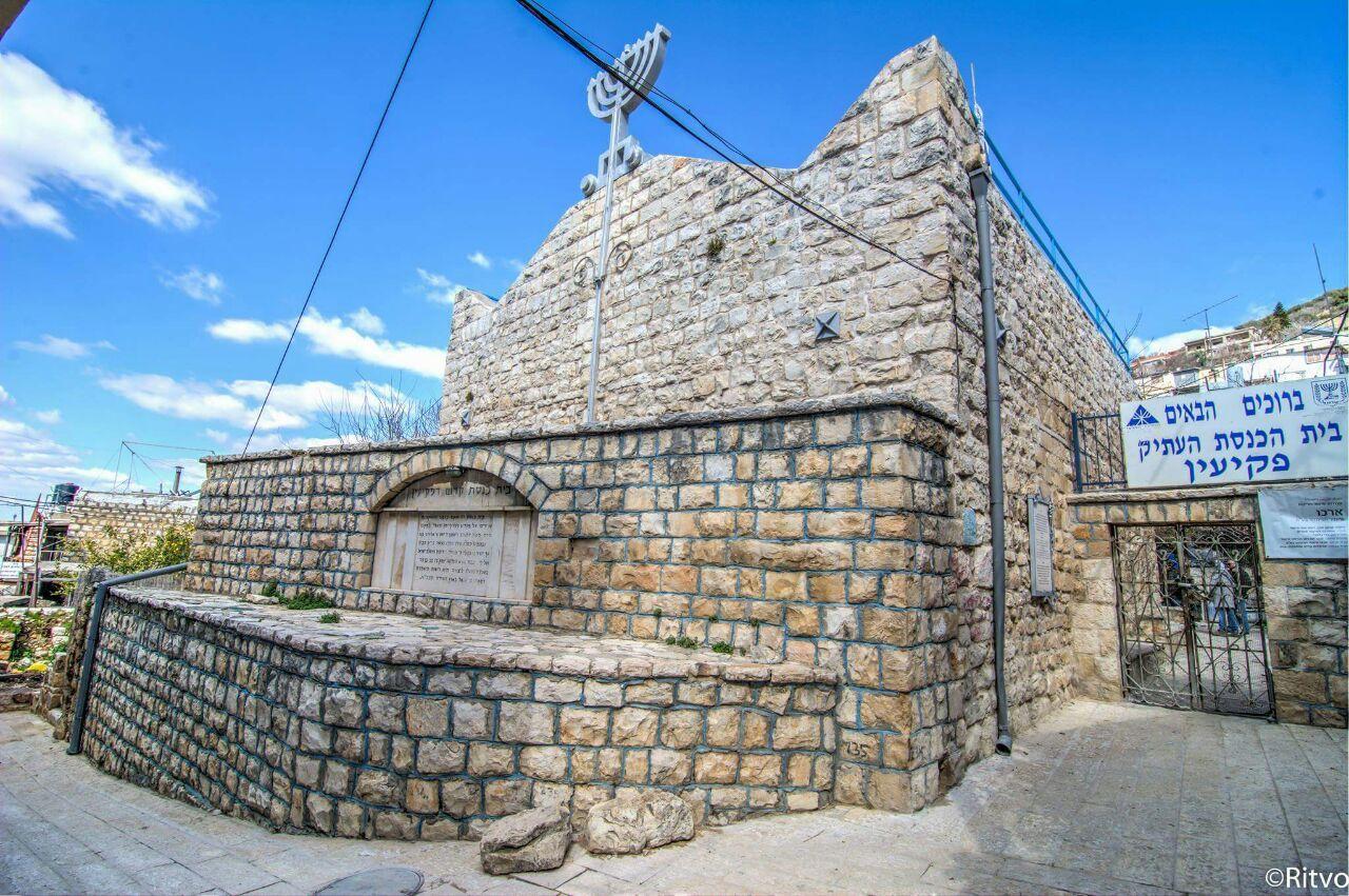 הכניסה לבית הכנסת העתיק בפקיעין.
