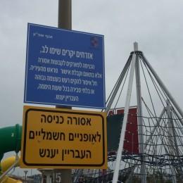 השלט בכניסה לפארק