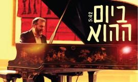 Gershon Veroba - Ani Yisrael Cover Final