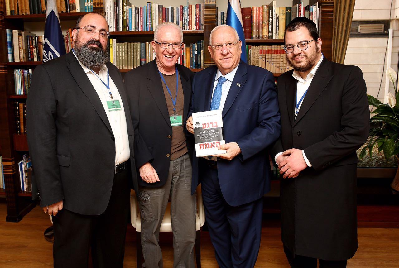 נשיא המדינה, רובי ריבלין ומחברי הספר, יוסי אליטוב, אריה ארליך ושלום ירושלמי