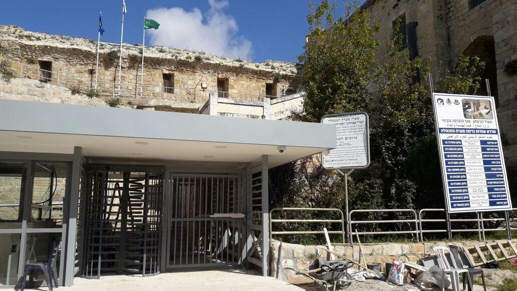 נקודת בידוק בכניסה למערת המכפלה