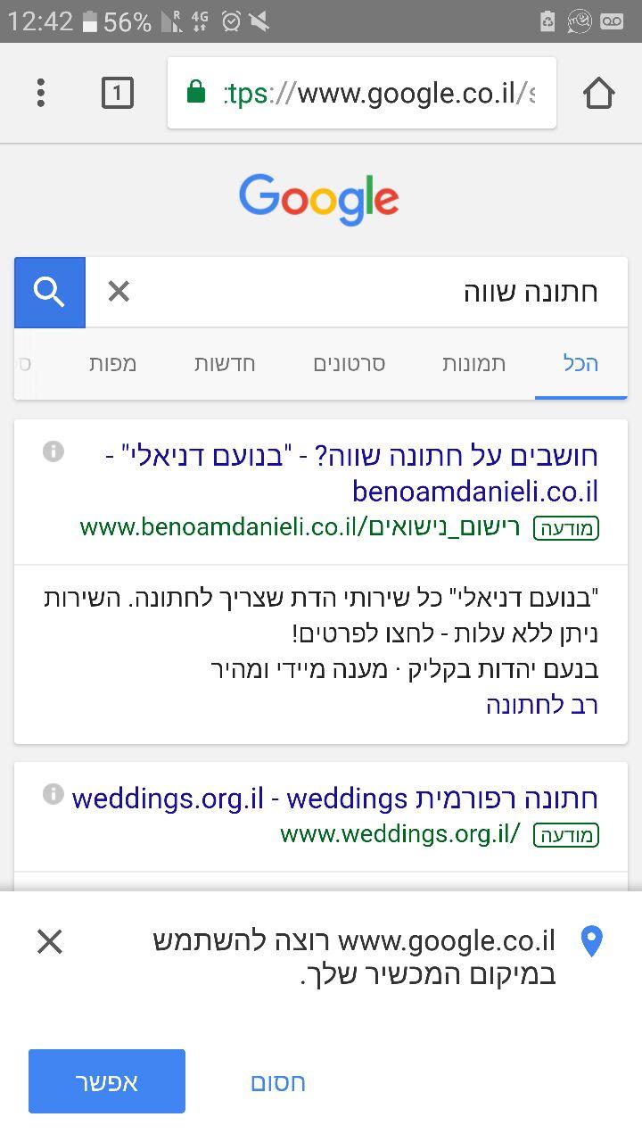 """חתונה יהודית שווה. הקידום בגוגל של ארגון """"בנועם דניאלי"""""""