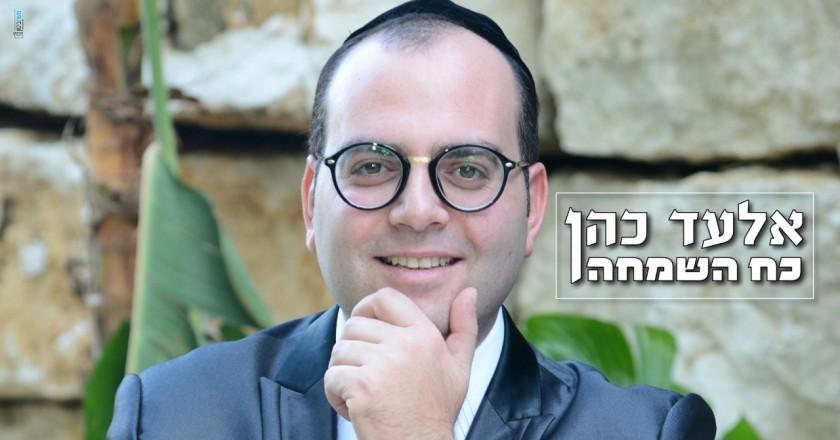 ראשונים: אלעד כהן - כח השמחה