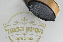 אתרוג - לוגו הסינון הכפול