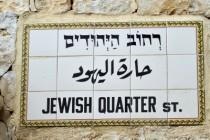 הרובע היהודי • אילוסטרציה