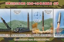 בול קוריאני טיל