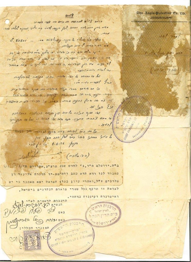 צוואת אליעזר דן סלונים - עותק