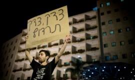"""ההפגנות כנגד היועמ""""ש, הערב"""