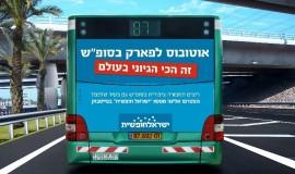 קמפיין המעודד תחבורה ציבורית בשבת • אילוסטרציה