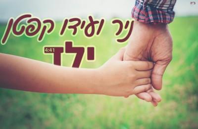 אוחזים ידיים אבא ובן הורים ילדים