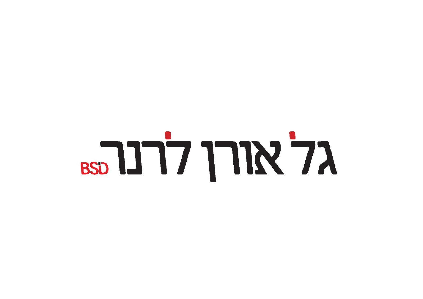 הלוגו החדש