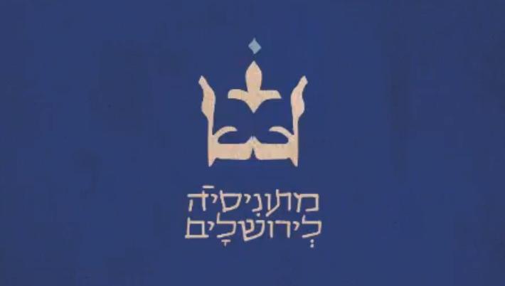 (19) מן המיצר קראתי יה - ארז נטף - מתוניסיה לירושלים - Erez Nataf - From Tunisia To Jerusalem - YouTube - Google Chrome 17_02_2018 21_29_46