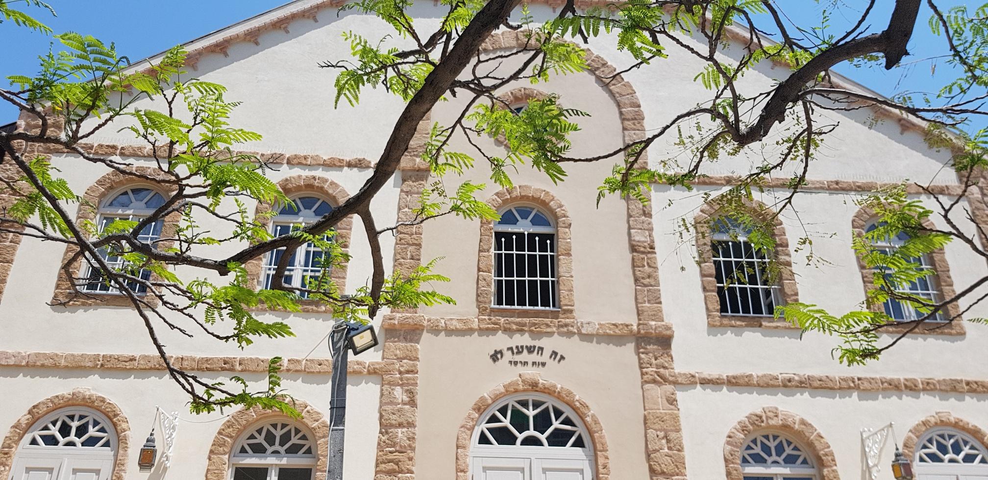 בית הכנסת אור שרה