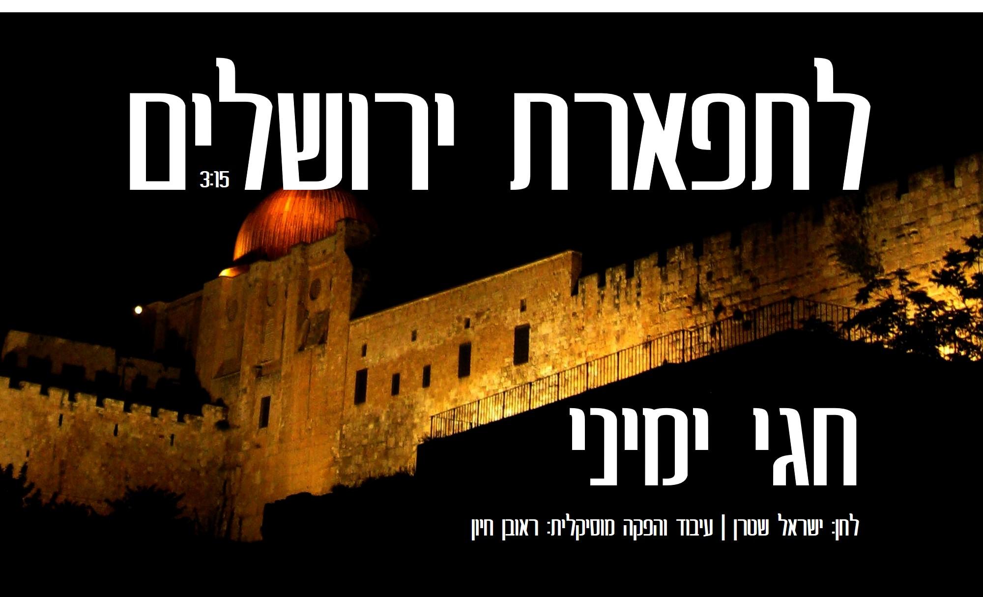 עטיפת סינגל חגי ימיני לתפארת ירושלים