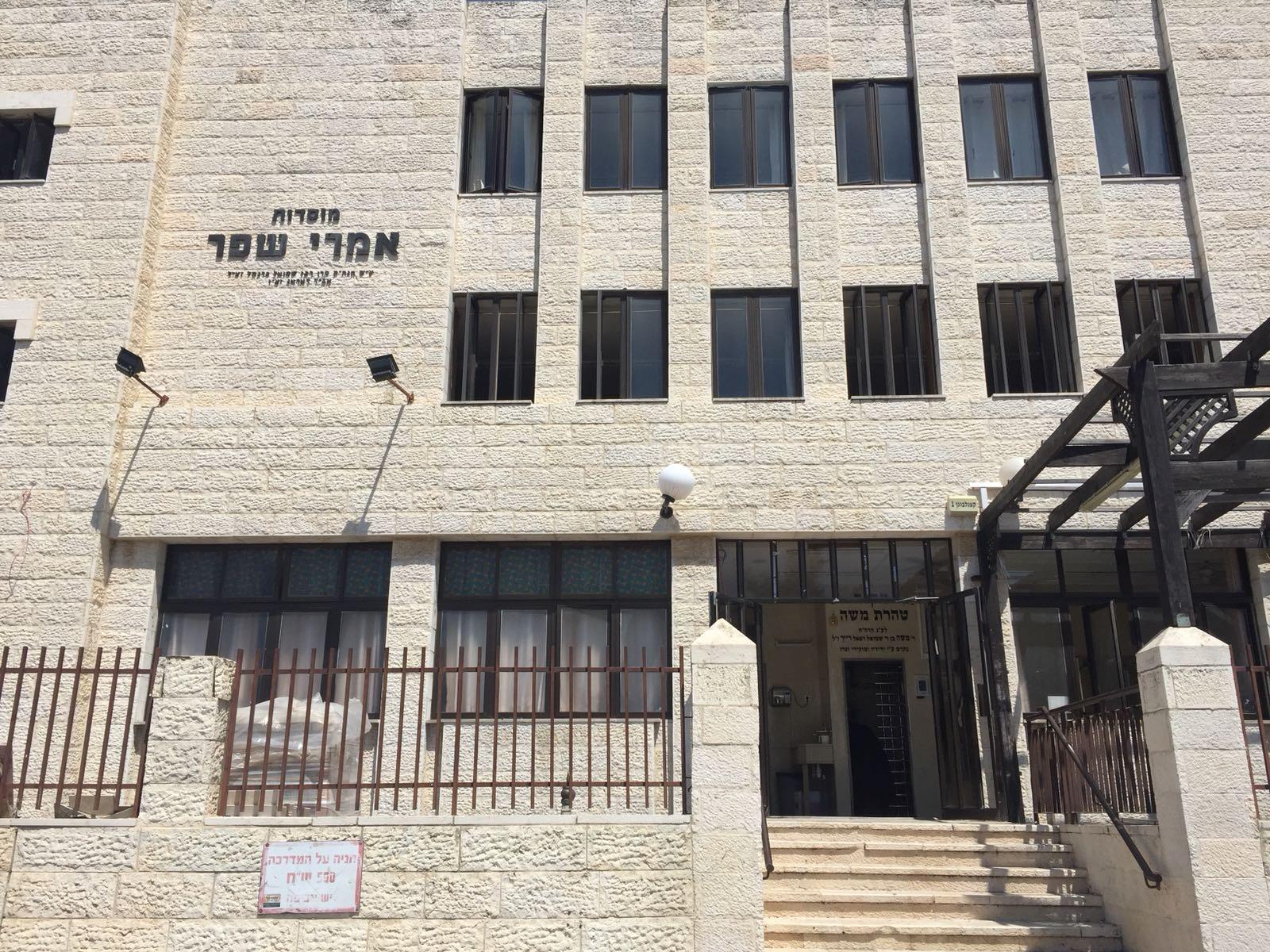 בית הכנסת אמרי שפר הר נוף ירושלים