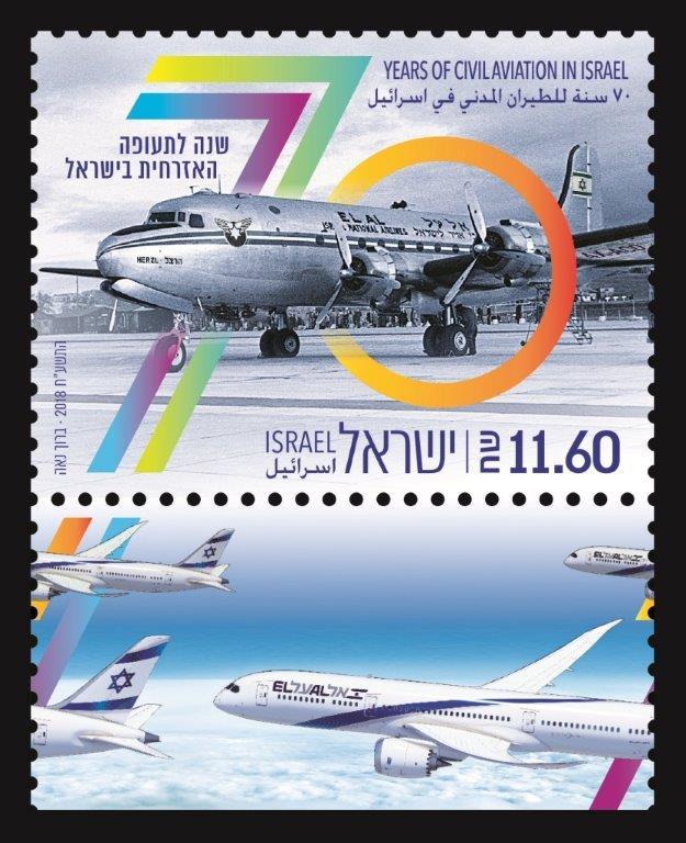 70 שנות תעופה אזרחית