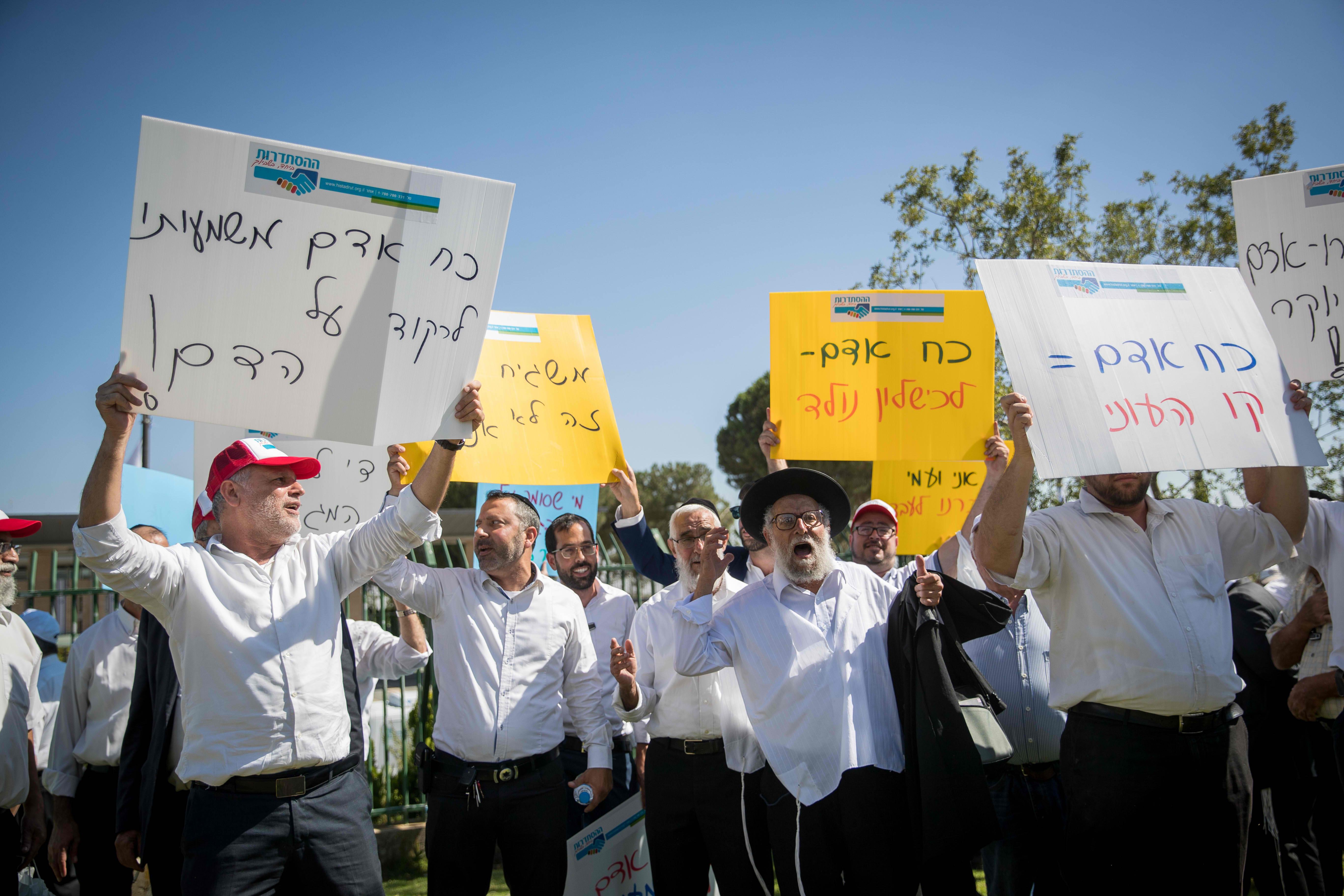 פרנסתנו אינה הפקר, משגיחי הכשרות בירושלים היום. צילום פלאש 90