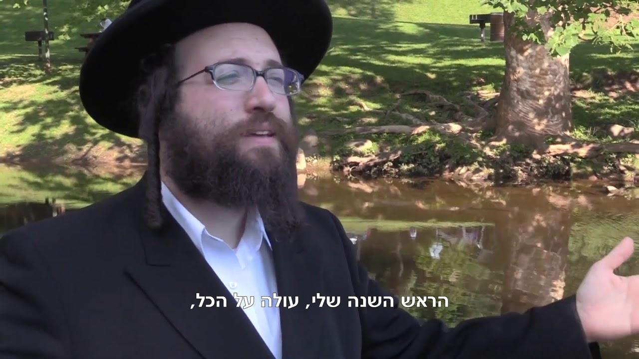 הרב ראטה ראש השנה