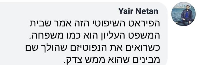 יוזף יאיר נתניהו